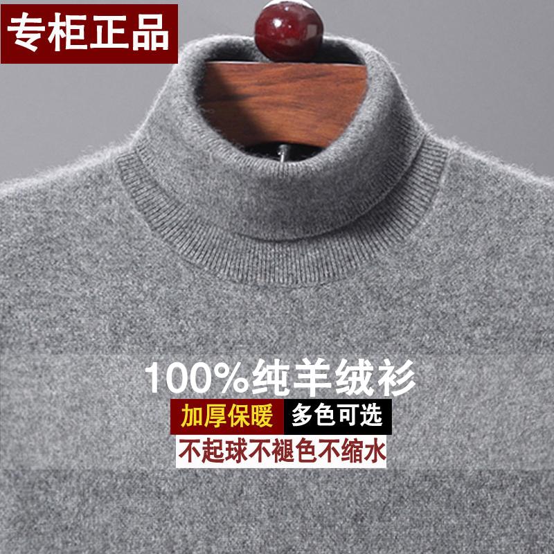 清仓特价100%纯羊绒衫男士冬季加厚中年高领毛衣针织打底羊毛衫