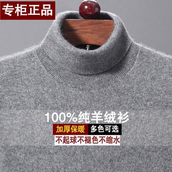 清仓特价男士冬季中年100%纯羊绒衫