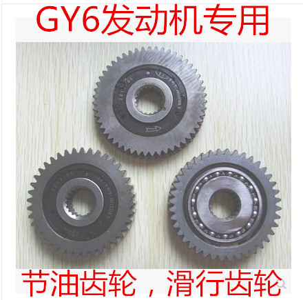 GY6 50 125 150 踏板摩托车GY6滑行齿轮GY6节油齿轮节油器省油器