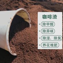晒干咖啡渣2000克新房除异味去甲醛味道烟灰缸灭烟炭包活性炭除臭