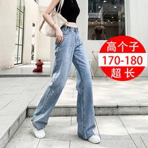 高个子175牛仔拖地裤女夏季170加长版180超长直筒垂感阔腿裤薄款