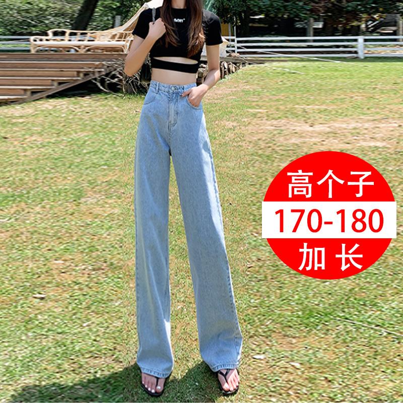高个子175拖地裤女春夏170加长版180垂感高腰直筒牛仔阔腿裤超长