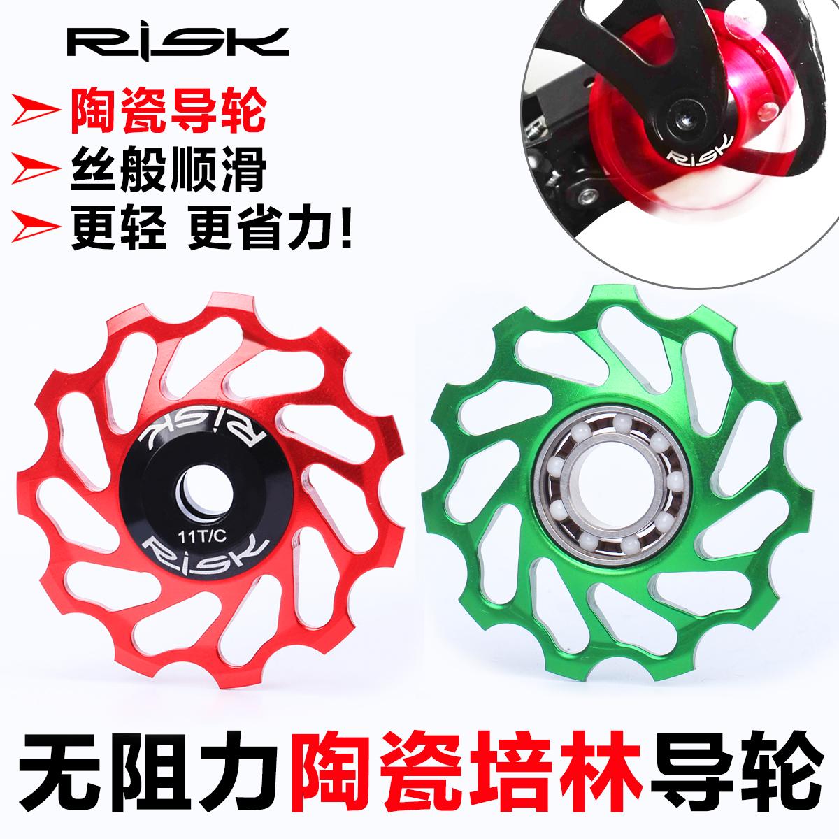 RISK山地公路自行车后拨11T齿导轮铝合金超轻陶瓷培林轴承XT XTR