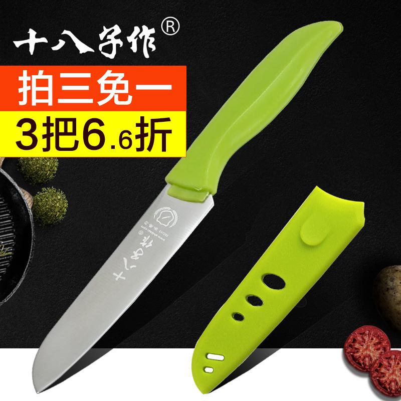 十八子作水果刀瓜果刀具不锈钢便携折叠家用削皮刀小刀随身带刀套