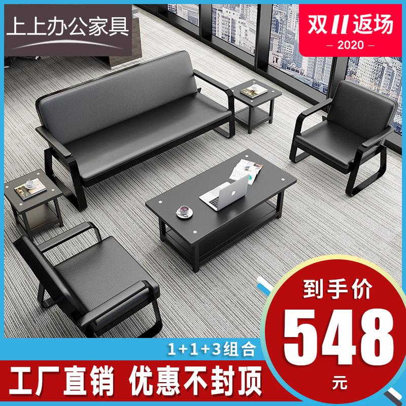 办公沙发简约现代皮艺单人三人位接待会客商务铁架办公室茶几组合