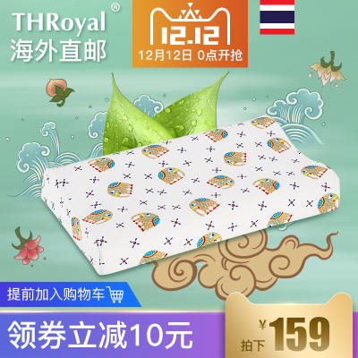 throyal好吗