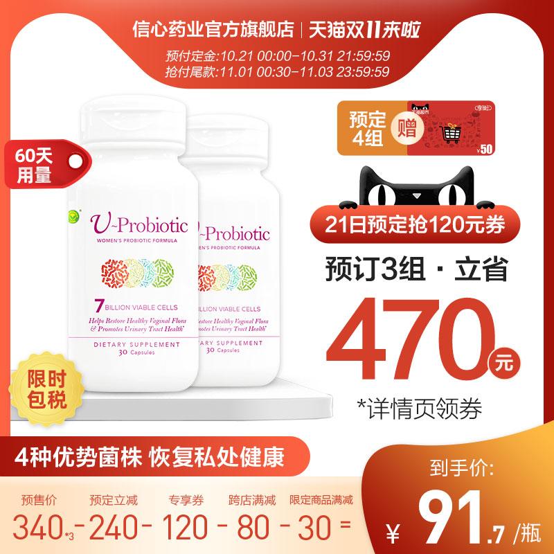 【双11预售】2瓶装美国信心药业女性益生菌私处护理鼠李糖乳杆菌