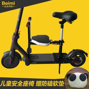 m365小米家电动滑板车山地自行车儿童安全座椅前置宝宝子母坐椅子