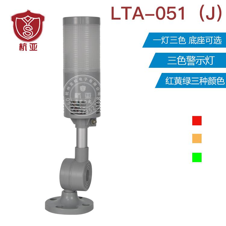 杭亚LTA-051(J)三色警示灯一灯三色LED警示灯防水多层灯