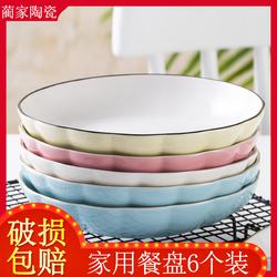 6个装陶瓷餐盘家用菜盘子圆形碟个性简约饭盘日式可微波餐具菜盘