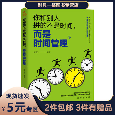 5 yuan zone growth library What you fight with others is not time, but time management. Time management, management and management books, business team marketing and sales skills, management books, management books
