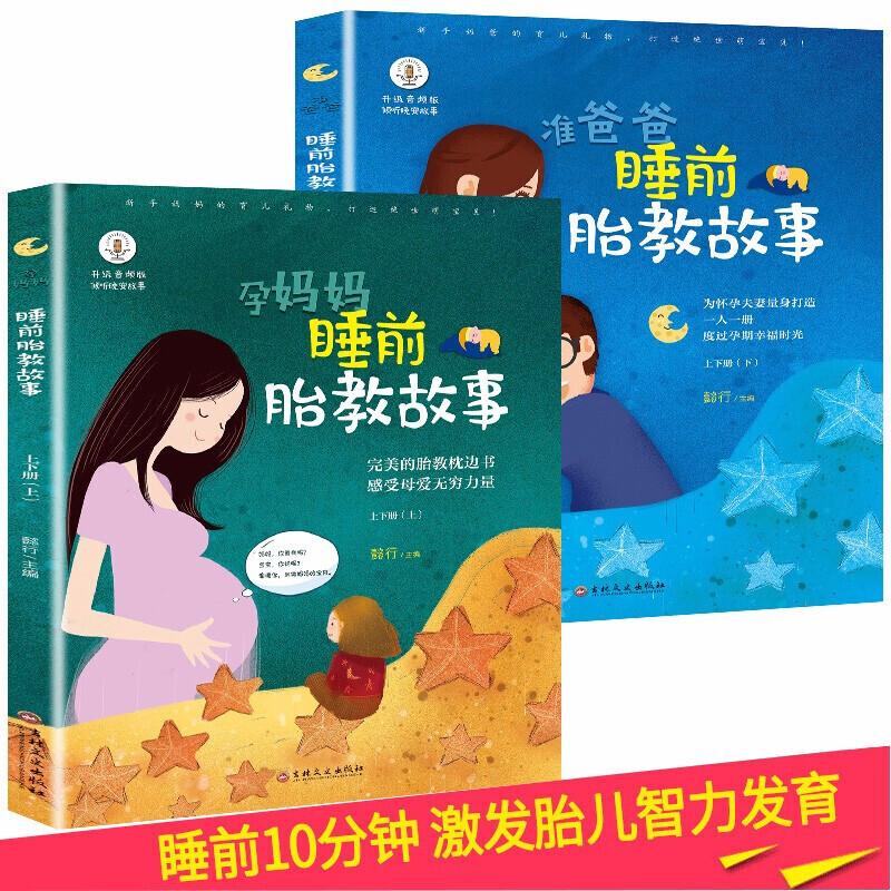 【配套音頻】睡前胎教故事2冊準爸爸+孕媽媽睡前胎教故事書孕期適合孕婦看的