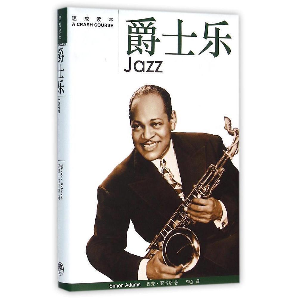 正版好书 速成读本 爵士乐 西蒙亚当斯著 爵士乐入门书籍 流行音乐 音乐艺术书籍 爵士乐宝典 爵士乐演奏独奏和弦进行书籍