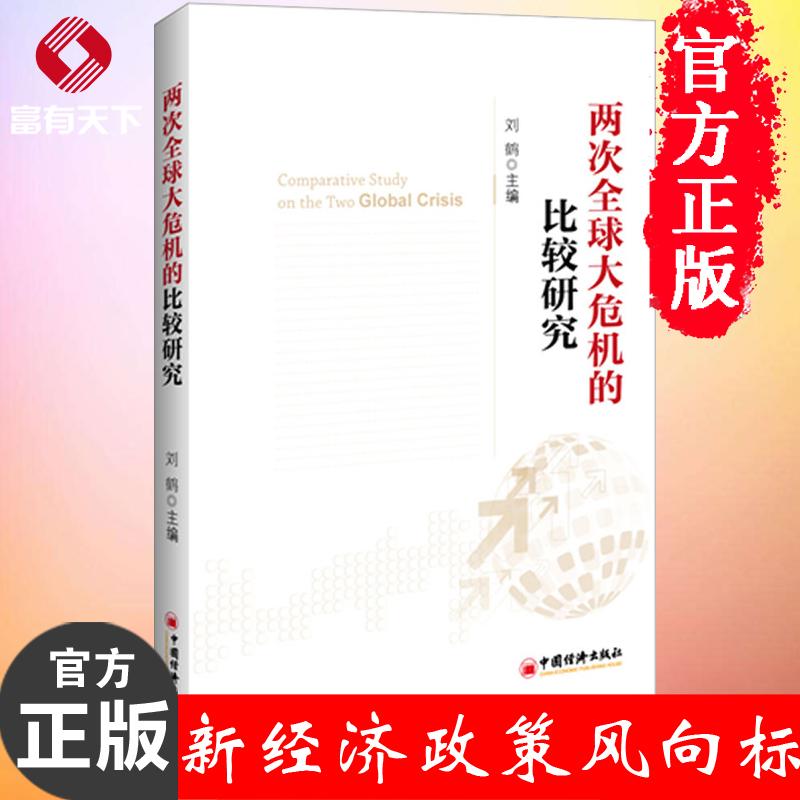 【正版书】两次全球大危机的比较研究 经济学原理 金融书籍 **视角探究经济危机 解读中国新经济政策风向标 新华书店畅销书籍