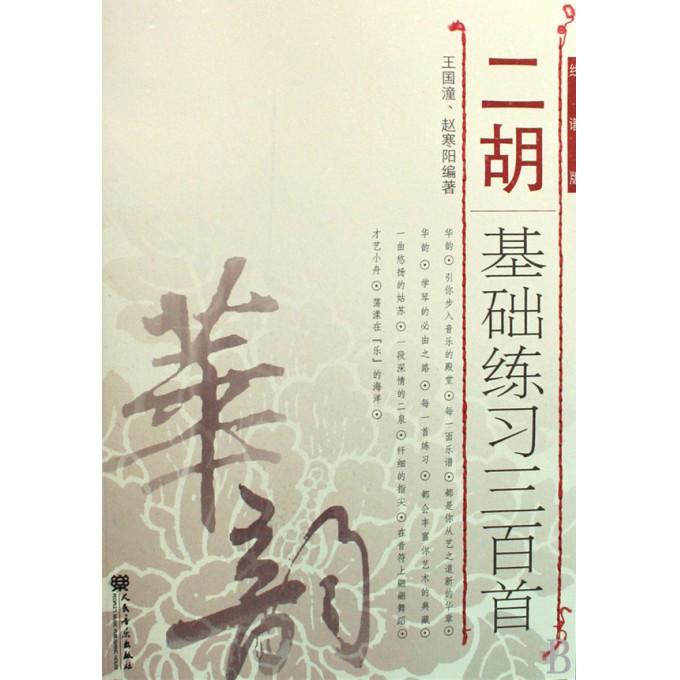 二胡基础练习三百首(线谱版)