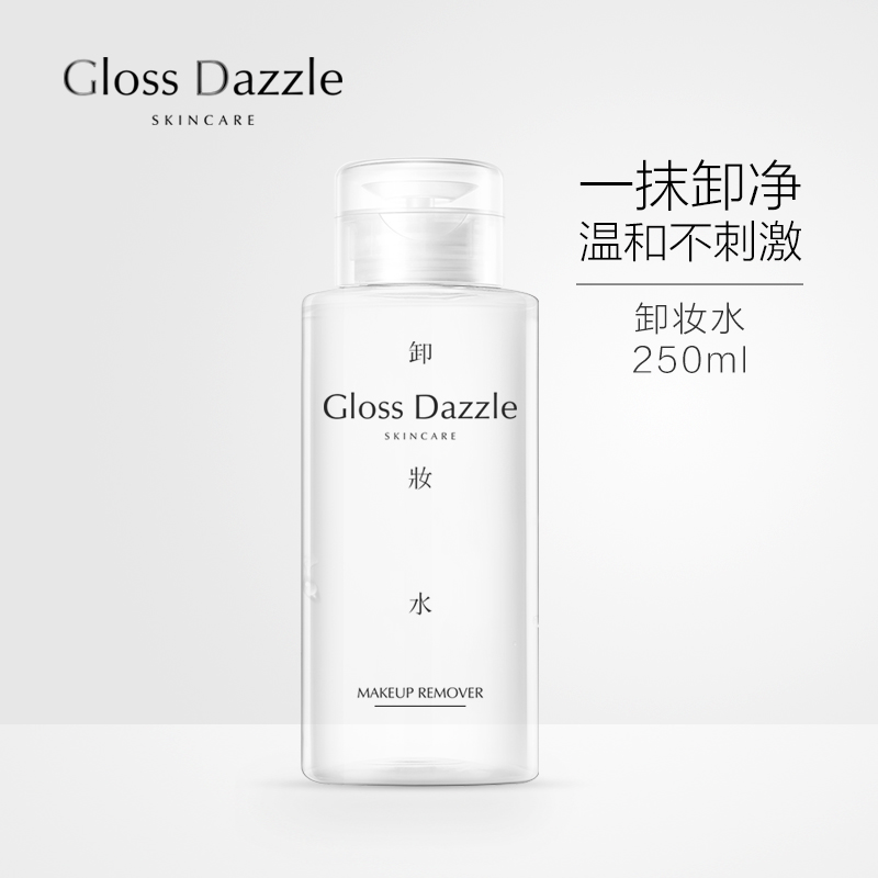 Gloss Dazzle makeup remover water facial cleanser cleansing lip makeup three in one press bottle makeup remover