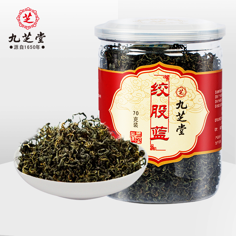 九芝堂绞股蓝茶正品特级七叶非罗布麻茶降三野生降压茶高龙须茶