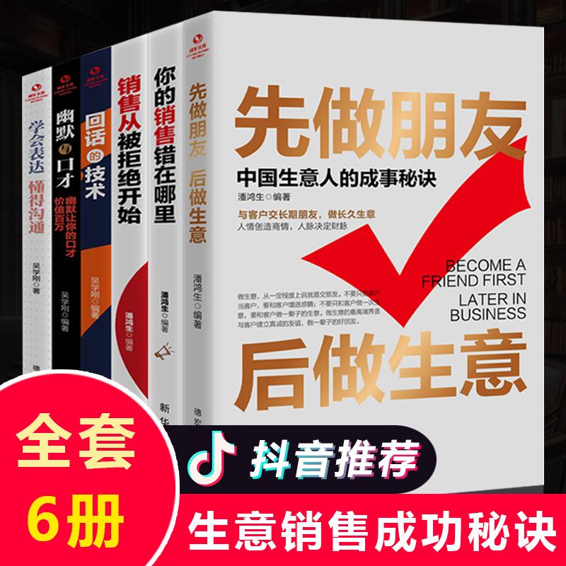 做销售要读的6本书 回话的技术 你的销售错在哪里 销售从被拒绝开始 先做朋友后做生意 学会表达赢得沟通 提高情商口才销售书 1209