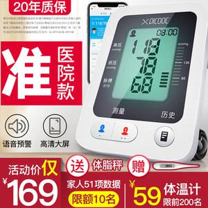 有品家用高精准全自动血压测量仪