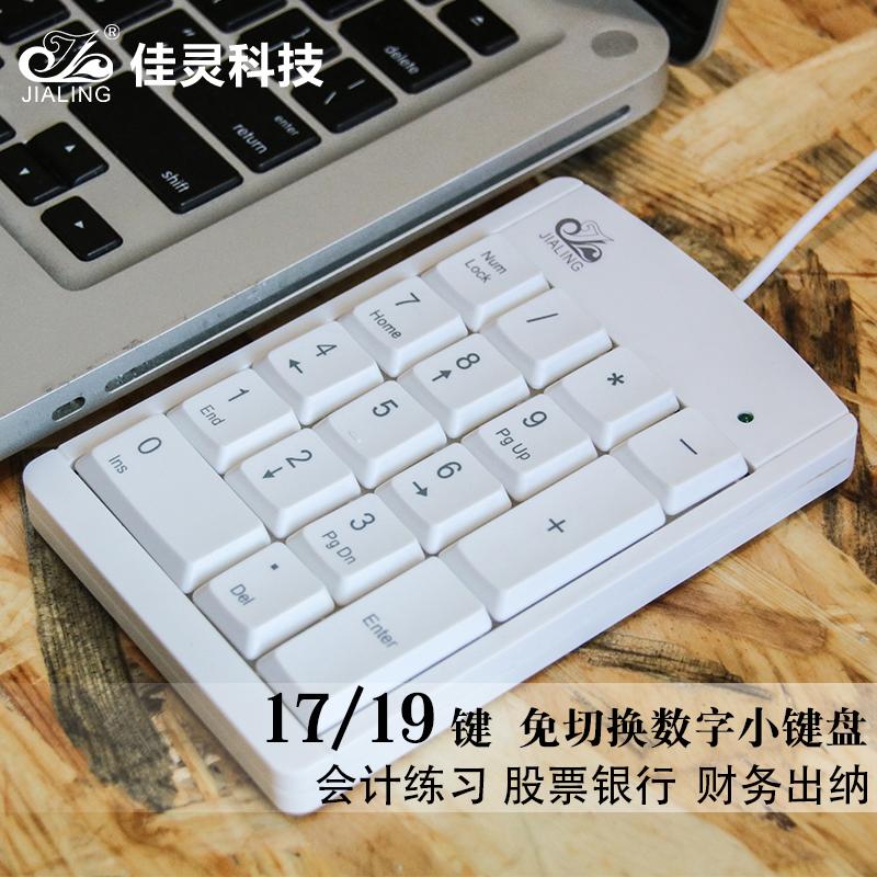 电脑键盘外接迷你小键盘有线迷你键盘usb数字键盘 笔记本数字键盘淘宝优惠券