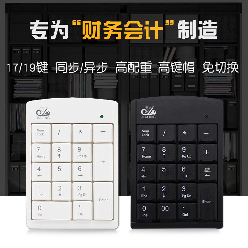 笔记本电脑数字键盘 外接迷你小键盘 超薄免切换USB财务会计出纳