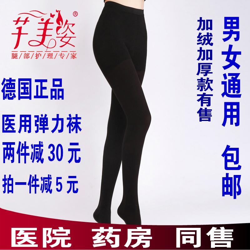 正品护腿连裤弹力袜护士保健护腿一二三级连裤打底瘦腿袜子 男女