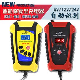 汽车电瓶充电器6v12v24v伏摩托车充电器智能自动修复蓄电池充电机图片