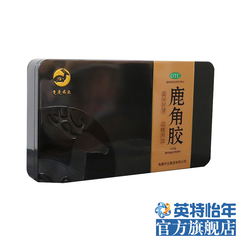 Guilu pharmaceutical antler glue 125g warm tonifying liver and kidney, nourishing essence and blood, dizziness, fatigue, emaciation, fear of cold and cold