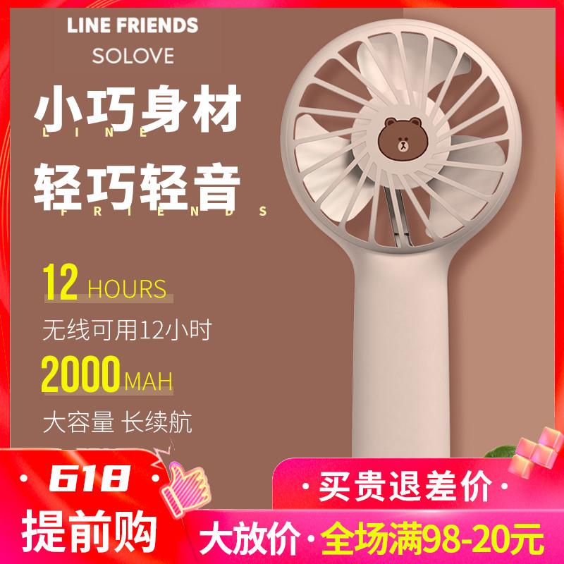 Line Friends手持小风扇布朗熊迷你学生可爱USB可充电静音便携式