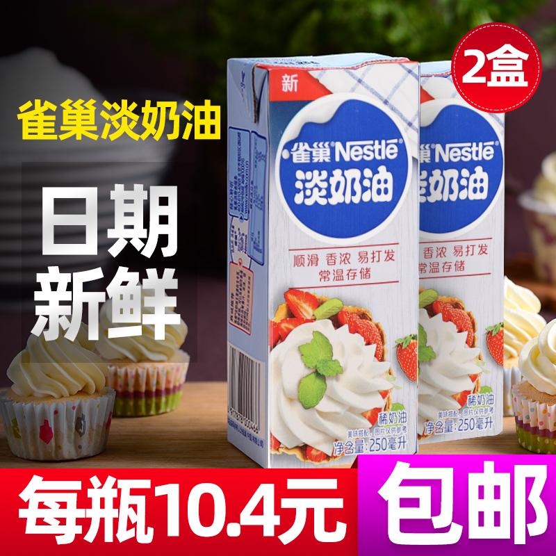 雀巢淡奶油250ml*2盒 烘焙蛋糕家用动物性鲜稀奶油烘焙蛋挞液
