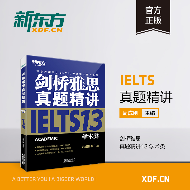 The official flagship store Cambridge IELTS 13 academic class IELTS sword 13 academic parsing IELTS an analysis of the real problem of studying abroad in the English study of Zhou Chenggang
