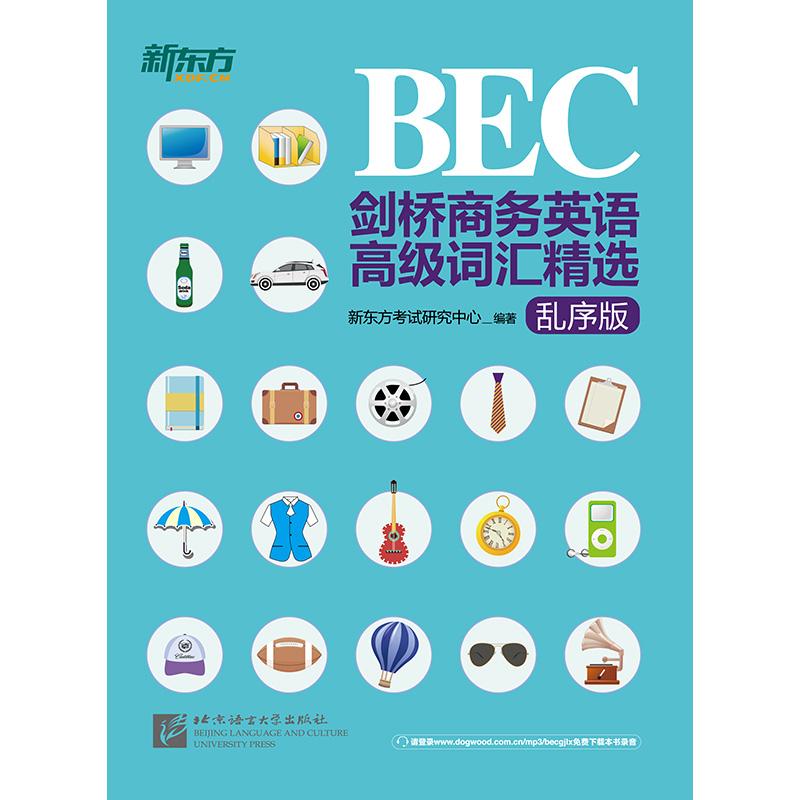 [包�]]��蛏�沼⒄Z(BEC)高��~�R精�x(�y序版)30天突破�~�R�y�P,BEC制