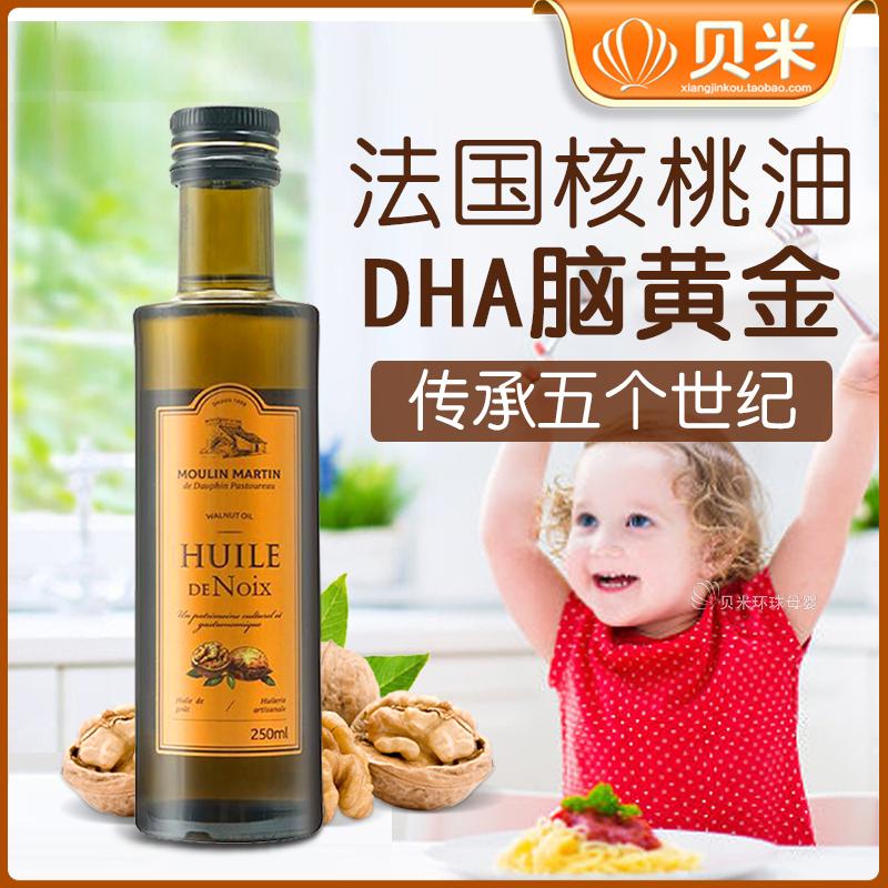 法国进口马恩核桃油宝宝吃婴儿童幼儿辅食食用油6个月母婴热炒菜
