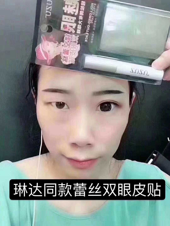 琳达自用双眼皮贴,超级隐形持久,120贴+防过敏定型霜+小工具