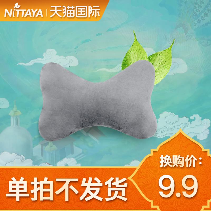 【29.9元换购商品】妮泰雅泰国天然乳胶车枕(单拍不发货)
