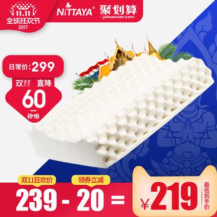 神价格 去年双11销售额第十 Nittaya 第二代工艺 乳胶枕 189元双11狂欢价 平常299元