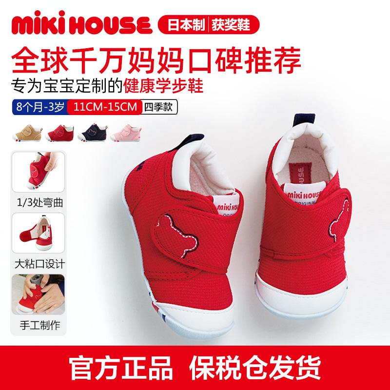 MIKIHOUSE学步鞋获奖款日本制一二段男女宝宝经典款卡通童鞋保税