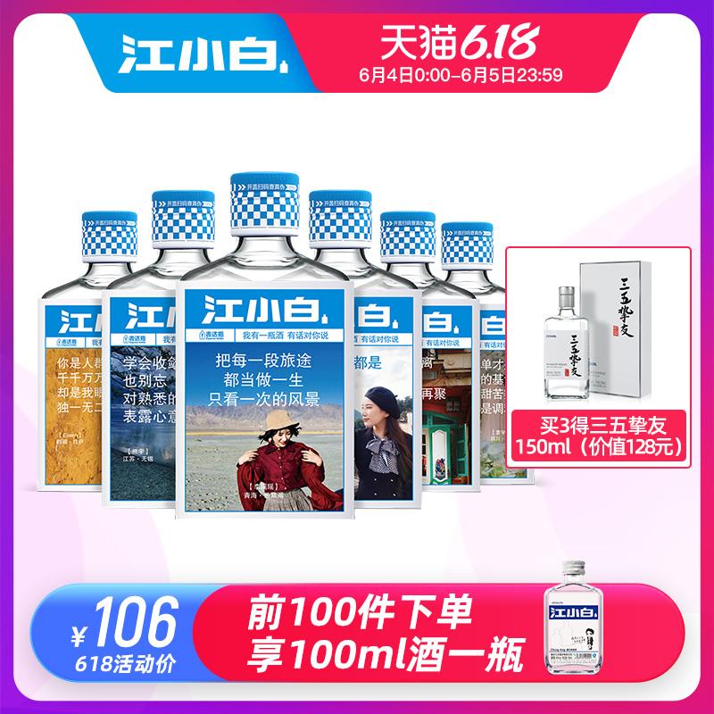 江小白白酒40度100ml*6瓶粮食酒高粱酒小瓶酒语录表达小酒整箱
