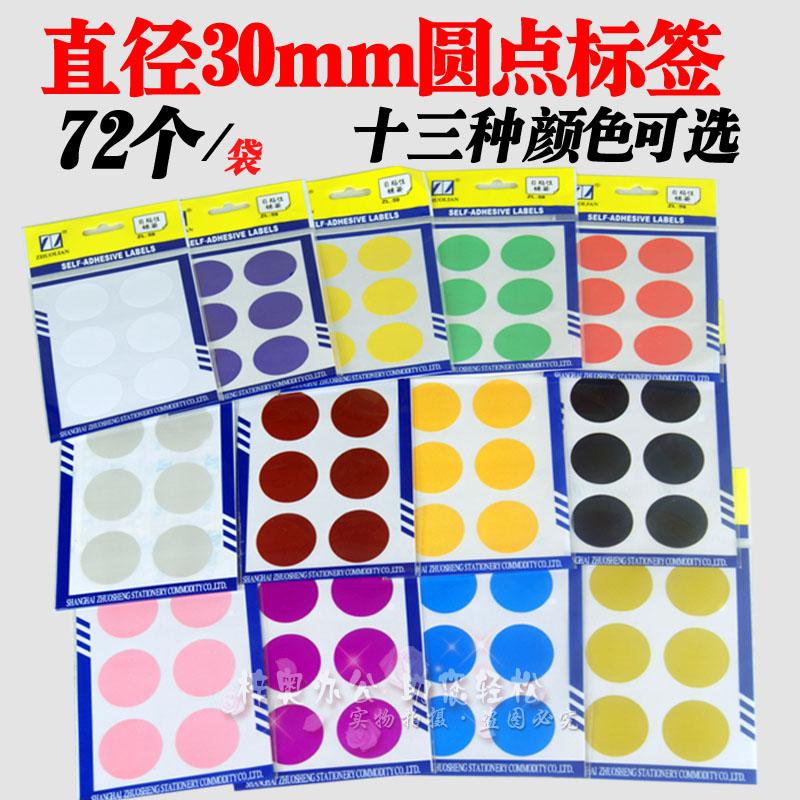 卓联办公用品自粘不干胶圆形标签ZL59圆点直径30mm彩色贴纸标签贴