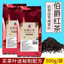 欣星鹭英式格雷伯爵红茶奶茶店专用红茶叶佛手柑红茶奶茶原料特调