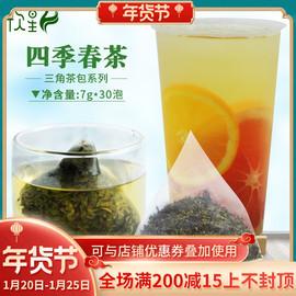 四季春茶包袋泡四季青茶立体三角茶包奶茶店专用冷泡茶水果茶30包