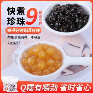 珍珠奶茶 黑珍珠快煮粉圆速煮奶茶专用琥珀袋装奶茶店专用原料500