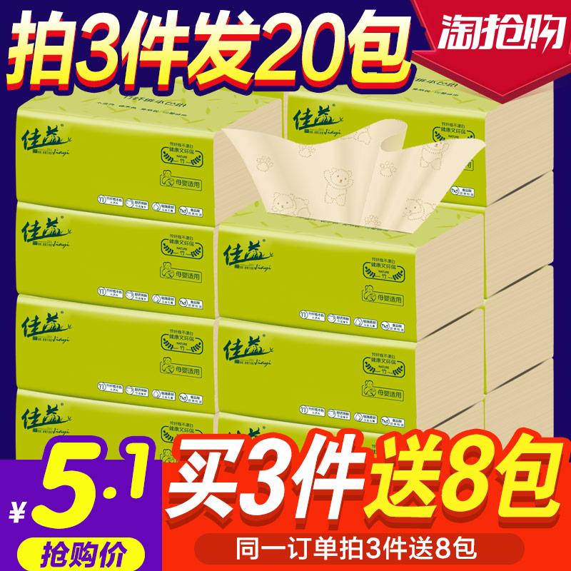 丝竹本色抽纸4包家用卫生纸巾实惠家庭装面巾纸餐巾纸抽整箱批发