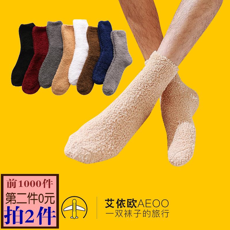 (用93.1元券)珊瑚绒加绒加厚毛毛袜子女士秋冬季家居保暖地板袜冬天睡眠袜中筒