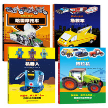 Four volumes of mechanical skilful: Tractor + robot + emergency vehicle + Harley Motorcycle David Hawke: Children's manual popular science game book three-dimensional model making manual tutorial authentic Book Heilongjiang Science and technology