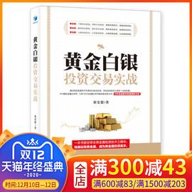 正版現貨 黃金白銀投資交易實戰 崔宏毅 一本書教你學會貴金屬投資技術 投資指南 金融分析 市場趨勢技術分析 投資理財書籍 經管圖片