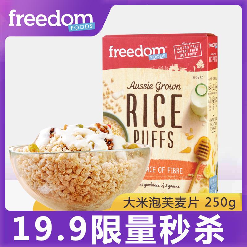 进口freedom天然大米泡芙即食麦片