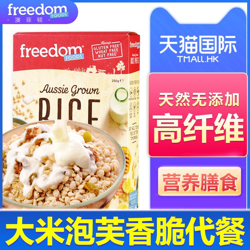 10月30日最新优惠澳洲进口freedom天然大米泡芙麦片冲饮即食早餐营养麦片250g