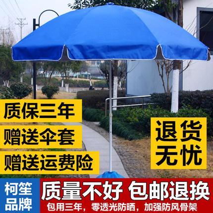 大号户外遮阳伞摆摊伞大型雨伞商用太阳伞沙滩广告伞定制防晒圆折