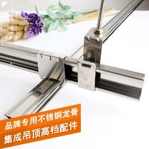 不锈钢龙骨集成吊顶铝扣板全套201架配件三角龙骨主龙骨螺丝